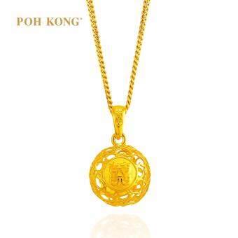 POH KONG Happy Love 916/22k Yellow Gold Jewellery Gift For Women/Wedding - Circle of Life Pendant, Loket Emas