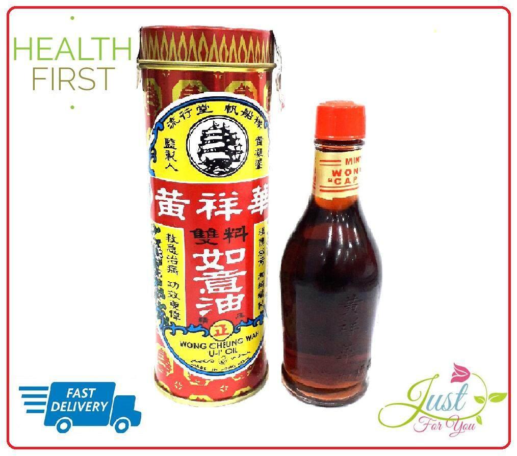 Wong Cheung Wah \'U-I\' Oil 52ml
