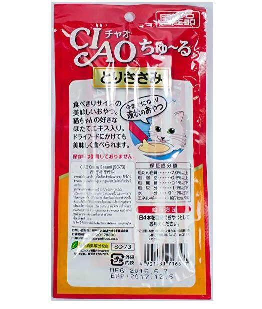Ciao Chu Ru Chicken Fillet Cat Treat- 14g x 4 sticks (3xPack)