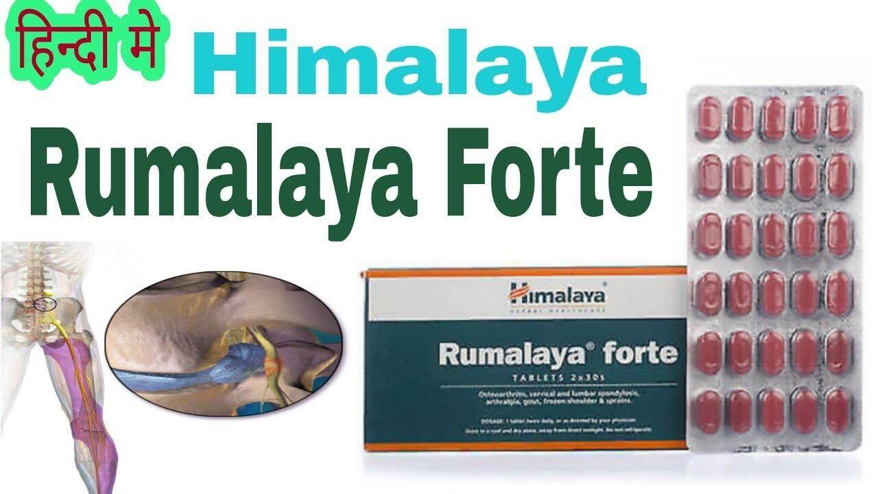 OFFER PRICE Himalaya Rumalaya Forte Tablets 60s exp-9-2019