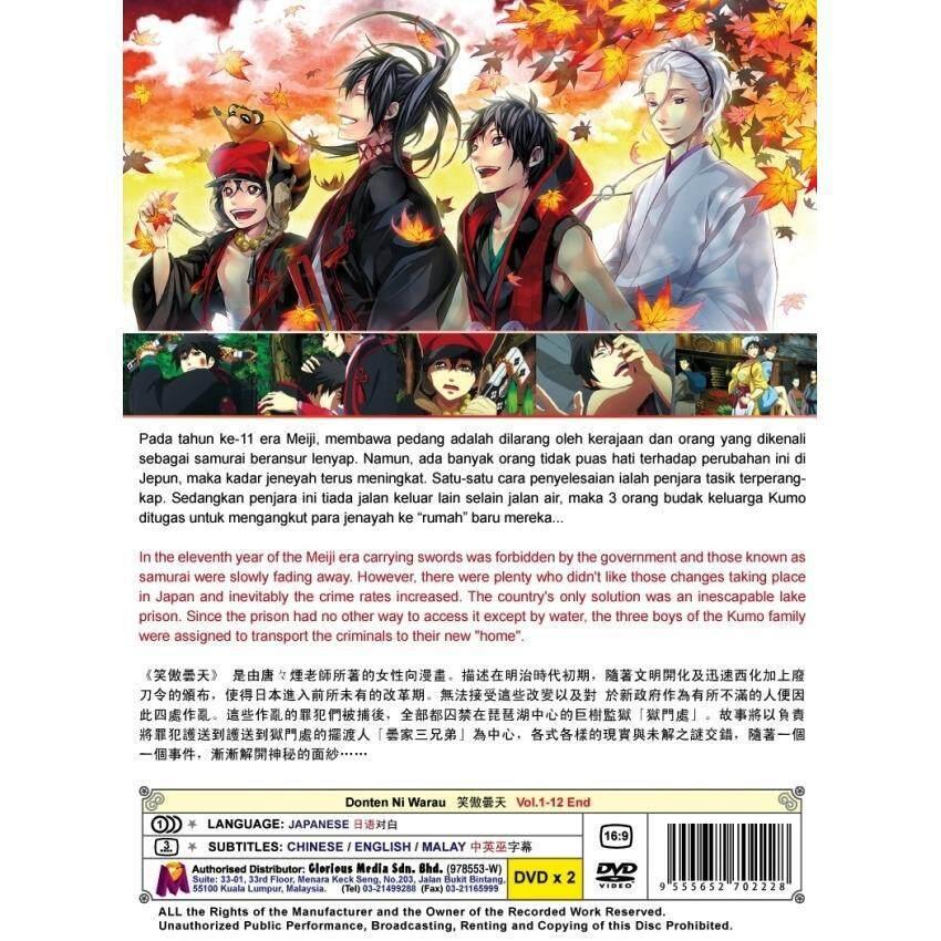 Donten Ni Warau Vol 1-12End Cloudy Laugh Anime DVD