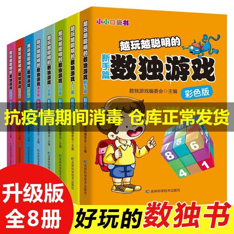 Trò Chơi Mandocho Trẻ Em 3-6-9 Tuổi Phát Triển Trí Thông Minh Thời Thơ Ấu Khả Năng Lý Luận Hợp Lý Toán Học Tư Duy Đào Tạo Vấn Đề Thiết Lập Học Sinh Tiểu Học Sudoku Sách Tiểu Học Lớp Một Câu Đố Bốn Mươi Chín Cros Chính Thống