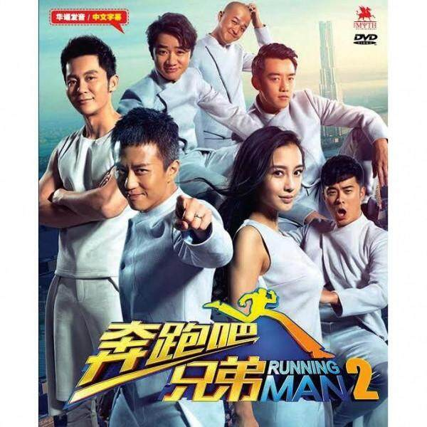 Chinese Running Man Season 2 DVD