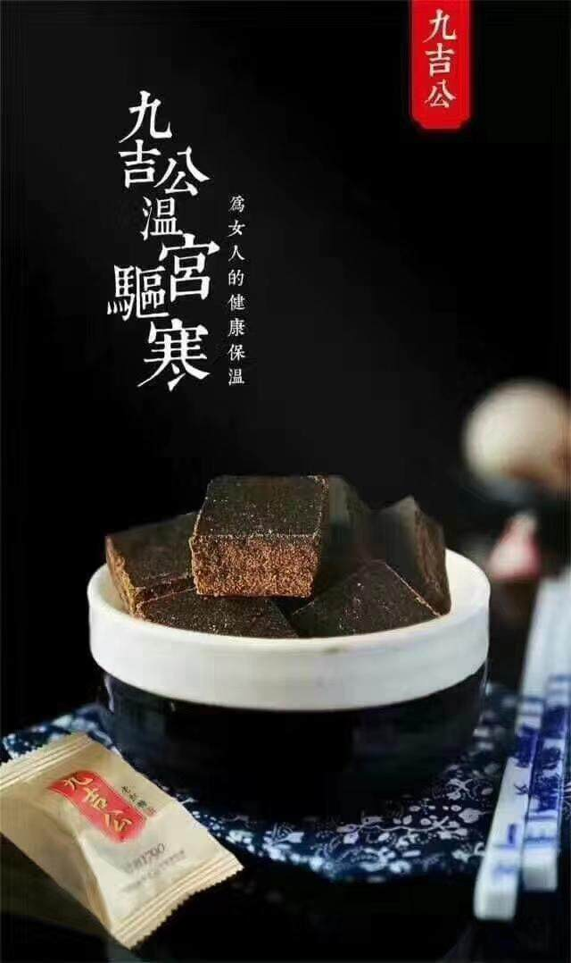 / Jiu Ji Gong Ancient Brown Sugar / Gula Merah HALAL