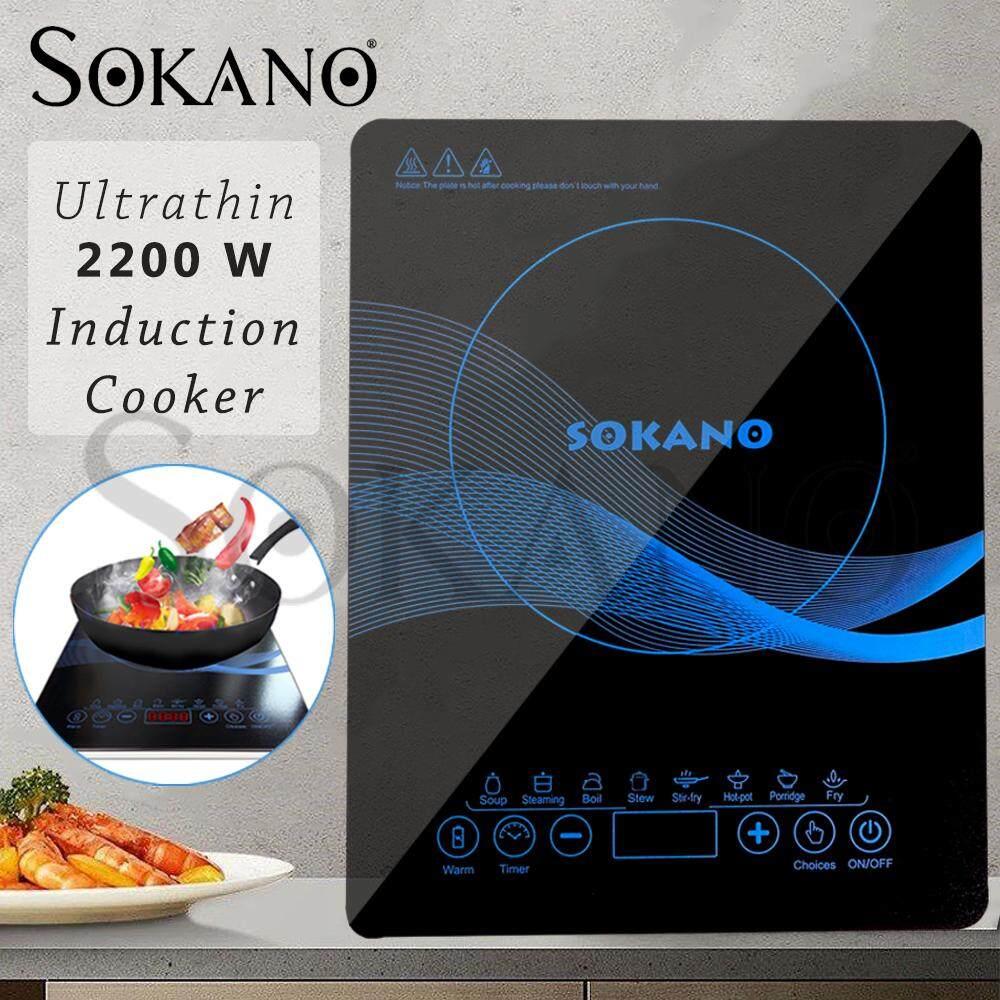 SOKANO IC001 Ultrathin 2200 Watt Induction Cooker (37cm x 29cm x 4cm Thickness) with 8 Cooking Mode Dapur Induksi (Malaysia 3 Pins Plug)