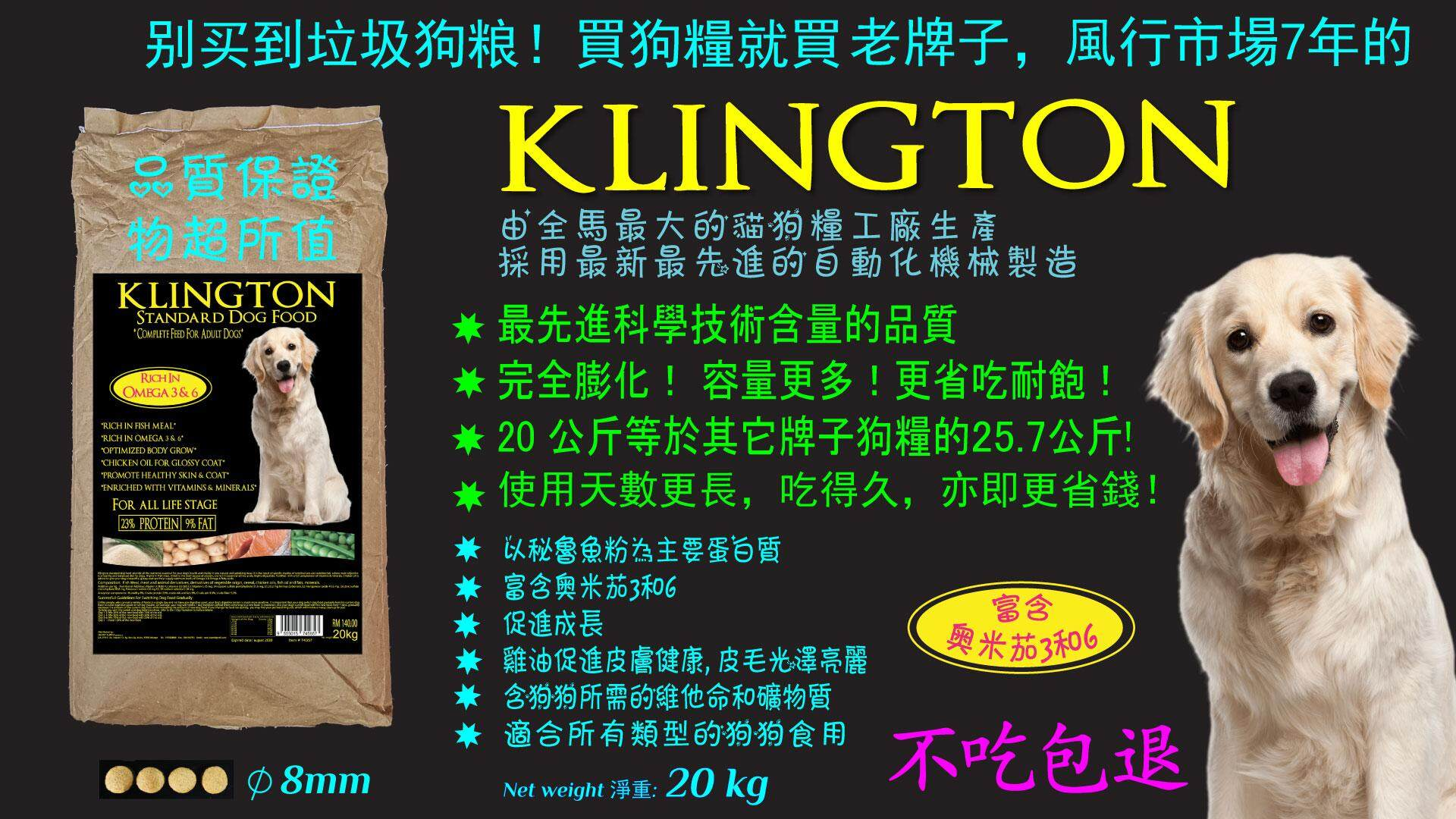 (FREE SHIPPING) 20KG KLINGTON STANDARD DOG FOOD