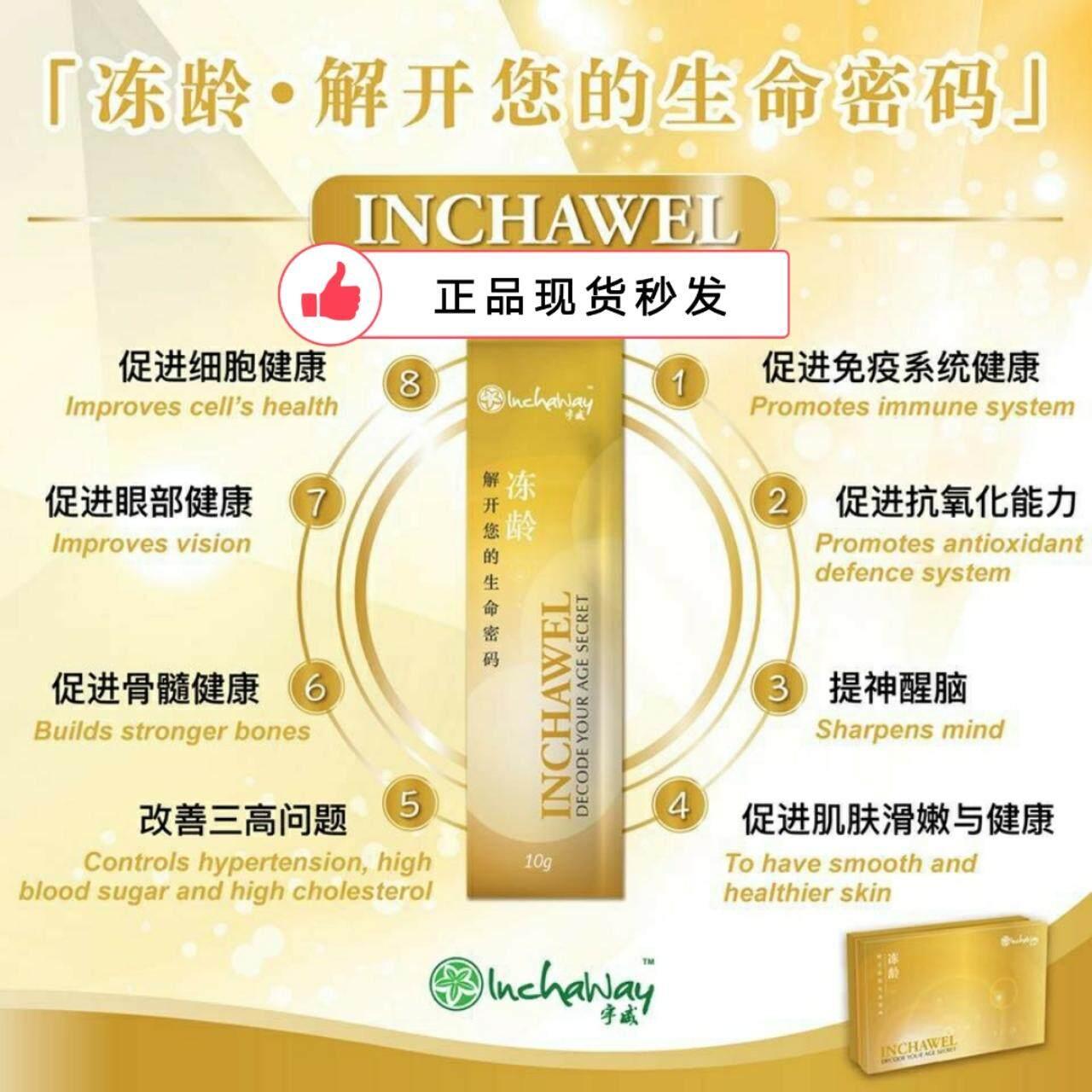 Inchaway Inchawel (10g X 20 Sachets)   (Original) Halal