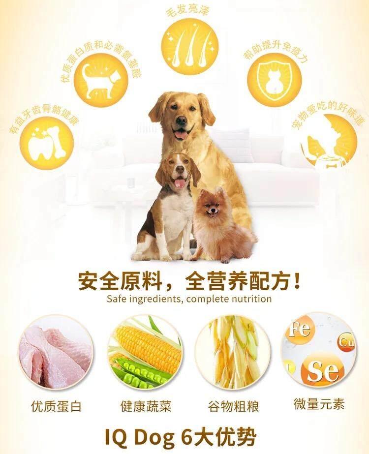 IQ Dog Food 15kg-Chicken