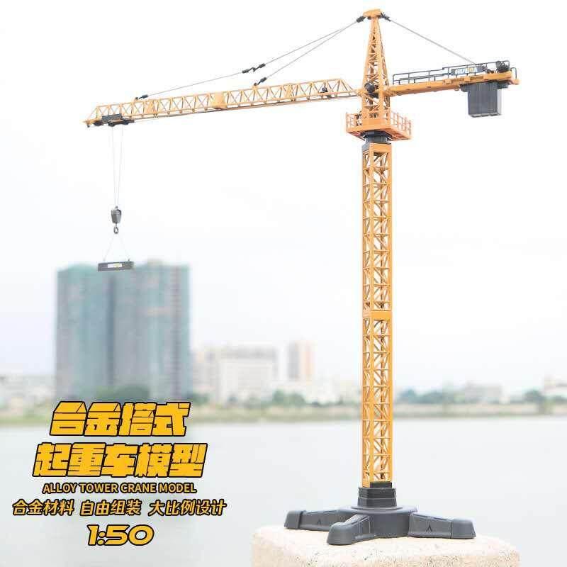 Huina 7701 1:50 Diecast Alloy Tower Crane