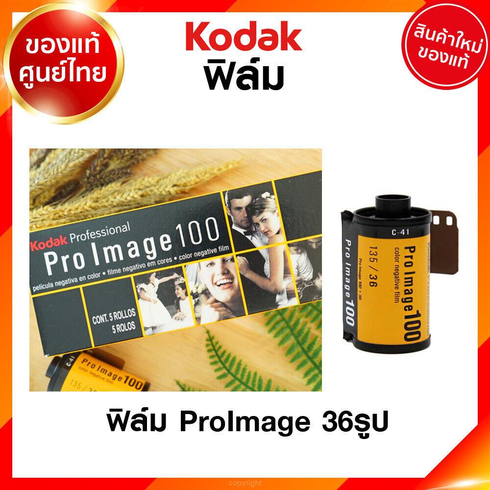 ฟิล์ม Kodak Fuji C200 ColorPlus GOLD Ultra MAX Proimage Flim ISO 100 200 400 24 36 รูป โกดัก ฟูจิ ฟิล์มกล้อง ล้างสแกน