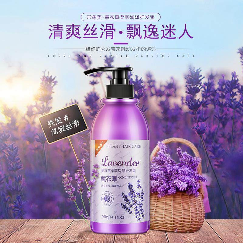 IMAGES Beauty Lavender Refreshing And Supple Conditioner Gentle Nourish Oil Control Refreshing Conditioner 400ML