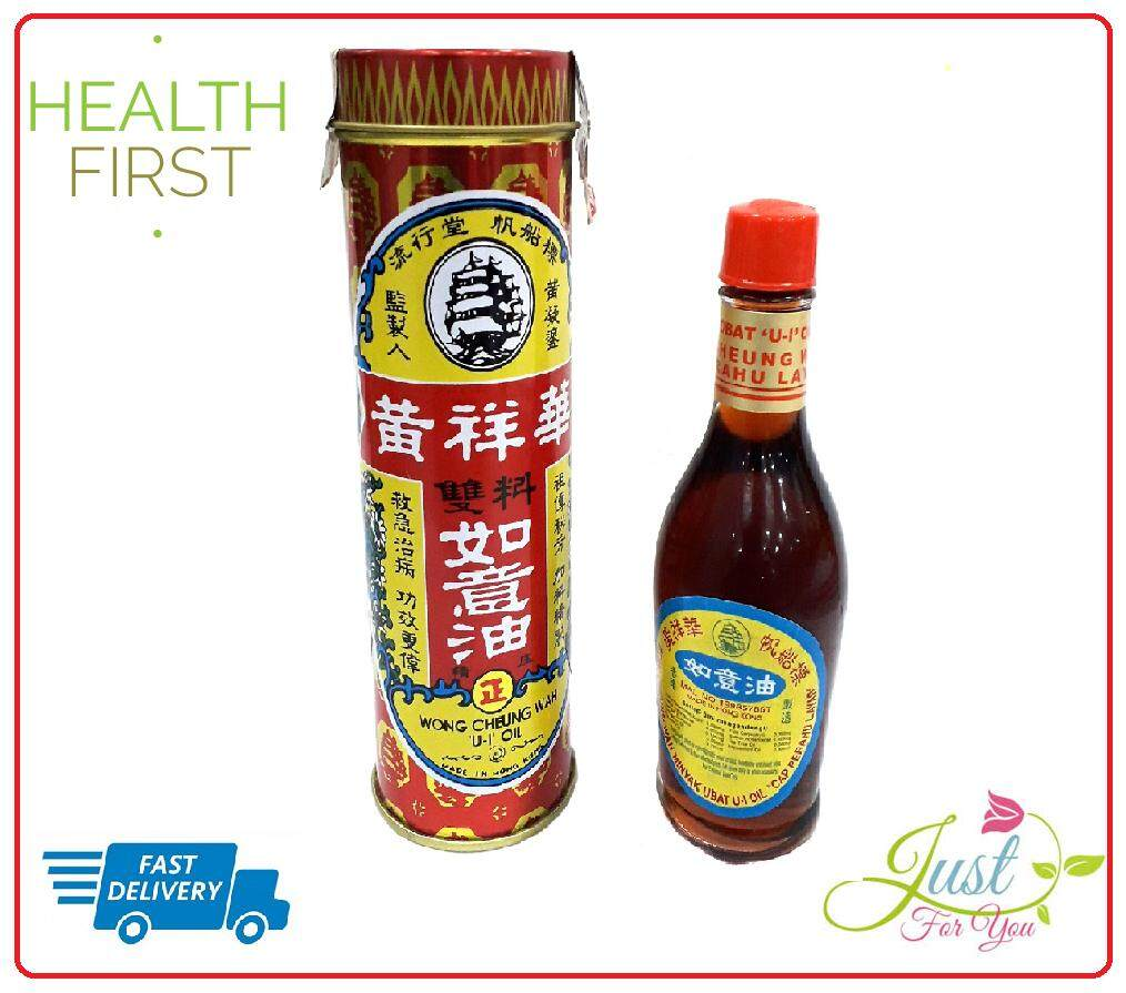 Wong Cheung Wah 'U-I' Oil 52ml