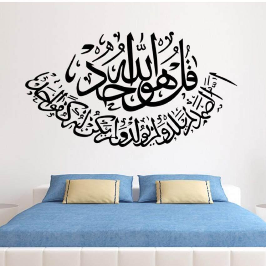 High quality Islamic wall stickers Muslim designs